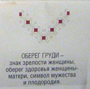 Марийский орнамент. Оберег груди