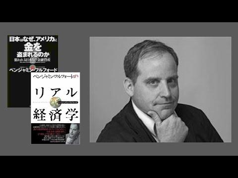 【ベンジャミン フルフォード 】「外国の公的機関で報告された日本の○○とは」日本にも関連する世界の出来事とは?