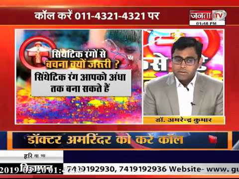 होली पर बरतें ये त्वचा संबंधी सावधानियां - DermaClinix || Dr Amrendra Kumar, MD AIIMS