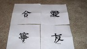 Chinese Writting Cross Stitch