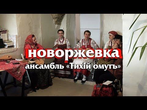 """Фолк-ансамбль Тихiй омутъ, частушки под """"Новоржевку"""""""