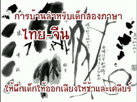 การบ้านเด็กสองภาษา 2 (ไทย-จีน)