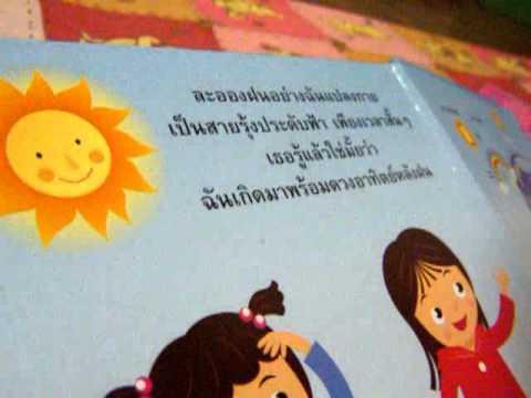 อายุ 3 ขวบ 5 เดือน อ่านภาษาไทย-อังกฤษ ตอนที่ 1