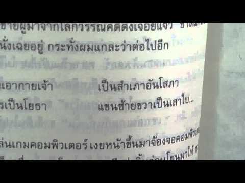 อ่านหนังสือไทยป.5  04.02.11