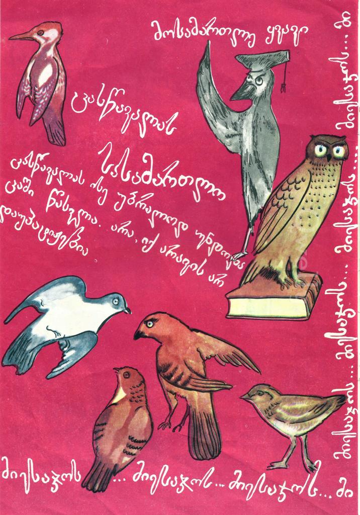 bird, freedom, georgia, goderdzi chokheli, life, literature, qwelly, sky, skyflyer, skywalker, tale, war, work, გოდერძი ჩოხელი, გოდერძი_ჩოხელი, გუდამაყარი, ზეცა, ზღაპარი, თავისუფლება, ილუსტრაციები, საქართველო, ფრინველი, ქართველი ავტორი, ქართული, შრომა, ჩიტი, ცასწავალა, ცასწავალა ილუსტრირებული, ცნობილი ავტორი, წყურვილი