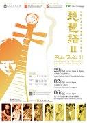 【4月29日,5月2、6】《琵琶語》系列二