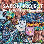 """นิทรรศการ """"SAKON PROJECT"""""""