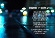 舒灵的诗《不让你失望》