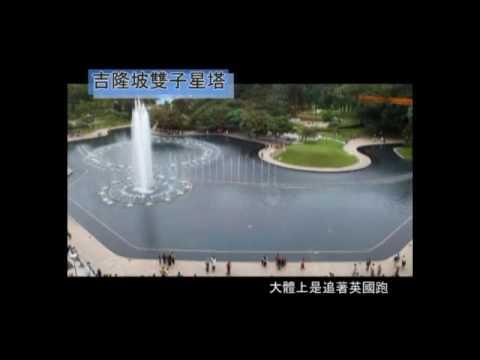吉隆坡雙子塔前廣場噴水池