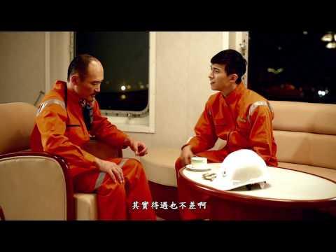台灣交通部航港局·微電影《青春時光》