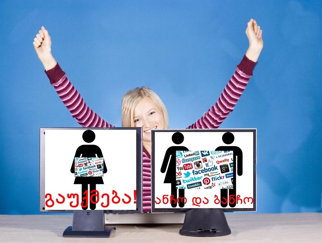 blog, deactivate, husbend, internet, life, life_style, networking, qwelly, social_networks, wedding, wife, გაუქმება, დეაქტივაცია, დღიური, თავისუფლება, ინტერნეტი, ნებართვა, ოჯახი, რეალობა, სიზმარი, სიყვარული, სოციალური_ქსელები, ტვირთი, უფლებები, უღელი, ქველი, შეუღლება, შეყვარებული, ცოლ-ქმრობა, ცხოვრება, ცხოვრების_სტილი, ცხოვრების_წესი