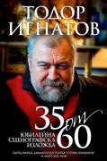 Тодор Игнатов - плакат за юбил. излжба