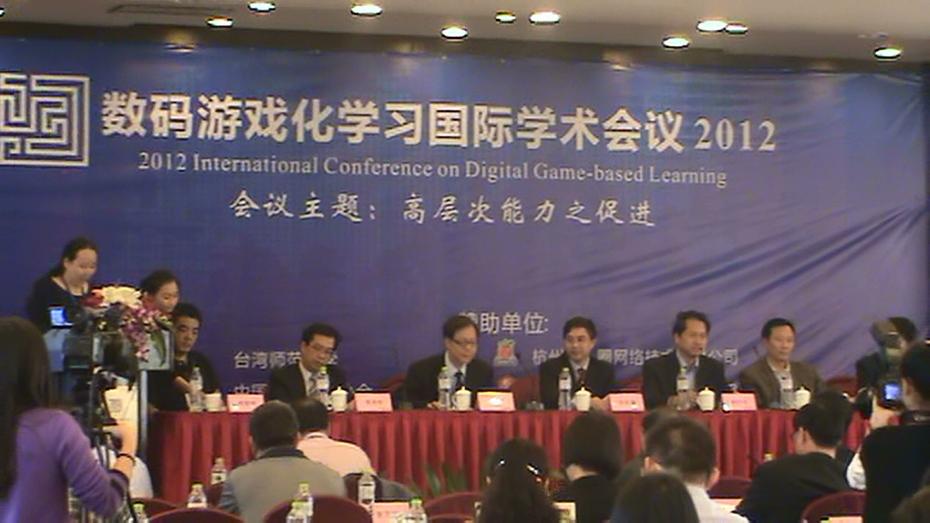 2012年10月26日杭州数码游戏化学习国际学术会议
