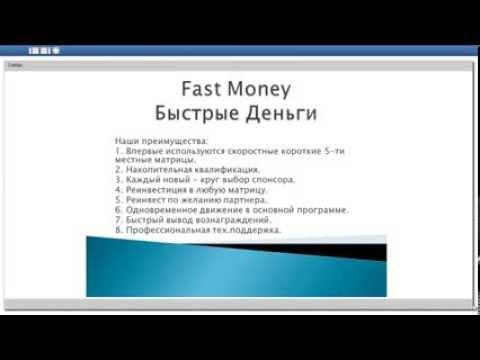 Fast Money - Быстрые деньги! Новая программа от FavoriteFly.