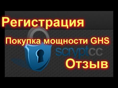Scryptcc- регистрация, покупка мощностей GHS и отзывы