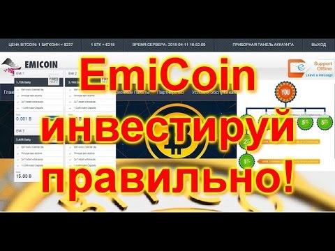 Emicoin   bitcoin программа по заработку на инвестициях  Отзывы пользователей