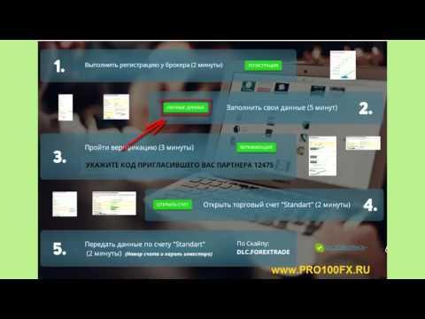 Регистрация у брокера, личные данные. www.pro100fx.ru