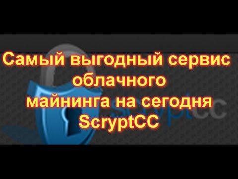 Scrypt cc - регистрация, покупка, продажа мощностей, отзыв из первых рук