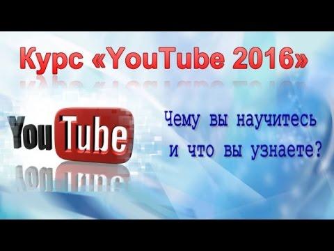 """Курс """"YouTube 2016"""""""