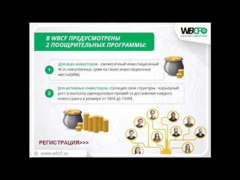 Презентация хедж фонда WBCF