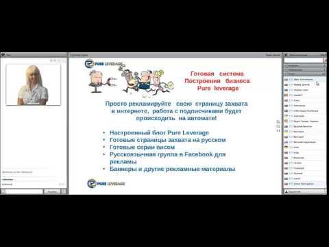 Pure Leverage — новые возможности - бизнес в Интернете 23.10.2014 г.