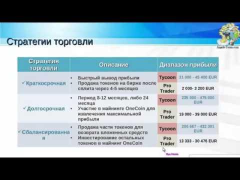 ONE COIN НОВАЯ КРИПТОВАЛЮТА   Виртуальное ЗОЛОТО! OneCoin