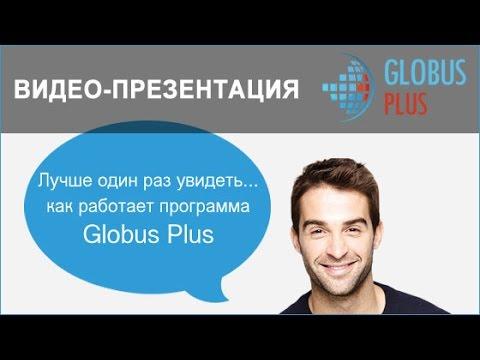 Globus Plus - Презентация