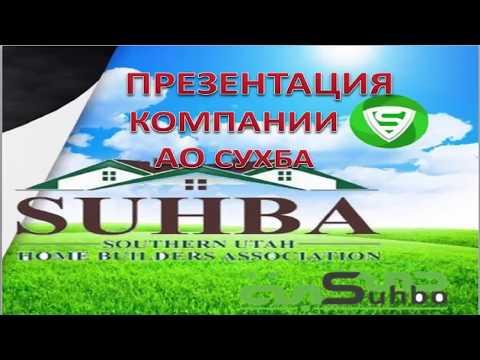 Сухба. Презентация АО Suhba