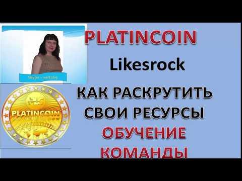 Platincoin. Как раскрутить свои ресурсы. Likesrock .Обучение команды