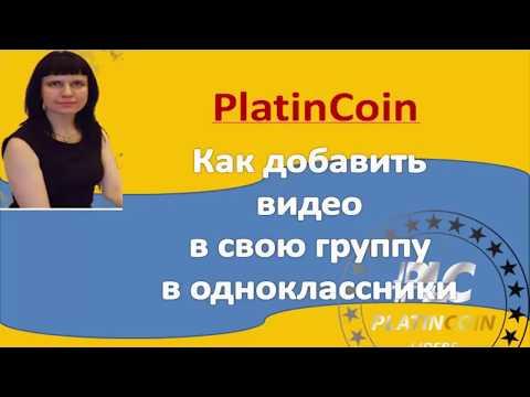 Platincoin.Как добавить видео в свою группу в одноклассники