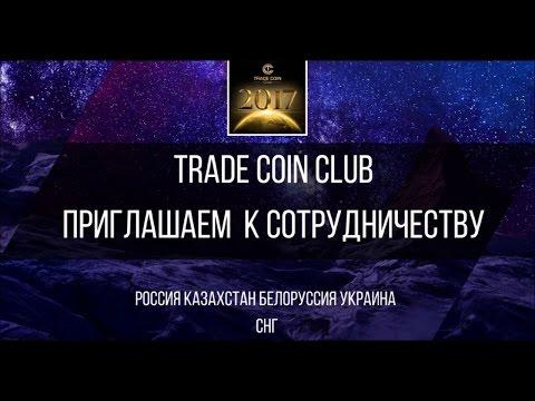 Первая презентация компании TradeCoinClub 2017- 02- 26