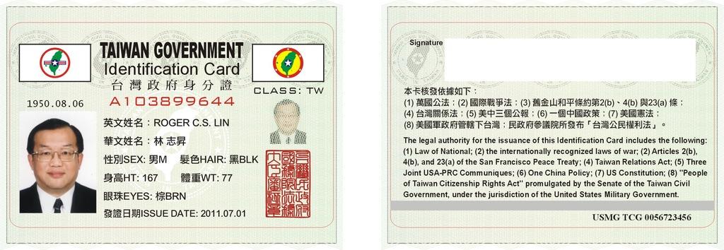 台灣民政府 TCG 台灣政府身分證