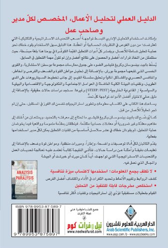Analysis without Paralysis in Arabic 2009