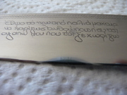 Knife from Greece