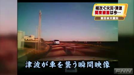El Tsunami visto desde un Vehiculo / Japon