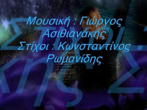 γιωργος ασιθιανακης   (θα πω αποψε σε ενα αστερι)