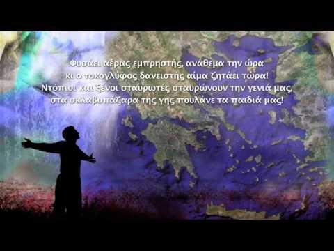 Κι εσύ πατρίδα μου Ελλάς - Κωνσταντίνος Καραϊσαρίδης - Γιώργος Κακουλίδης