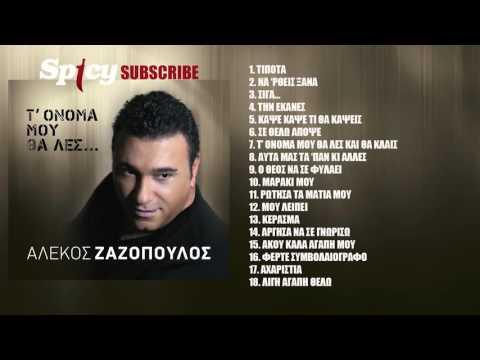 Αλέκος Ζαζόπουλος - Σε θέλω απόψε - Official Audio Release