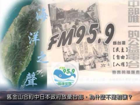 終結中華民國流亡政權的基本論述系列二十六:舊金山合約日本政府放棄台澎,為什麼不是割讓?