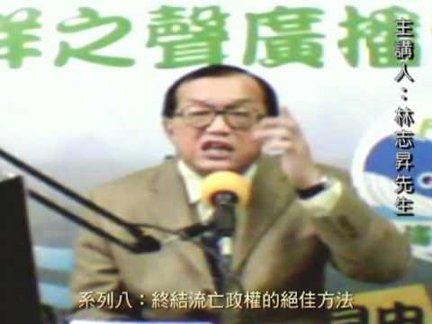 終結中華民國流亡政權的基本論述系列八:終結流亡政權的絕佳方法