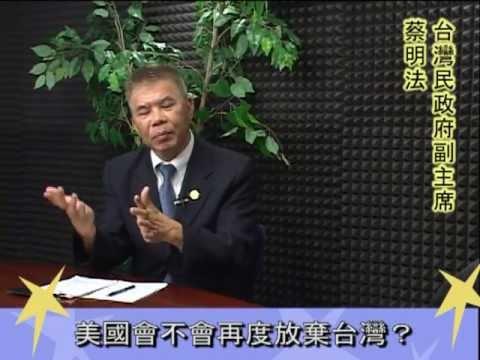 2012-10-01 千楓公視 松本會客室 台灣民政府為什麼會成立?