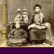 Qing Dynasty Peking: Thomas Child's Photographs
