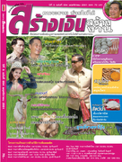 Cover-Nov-54_co