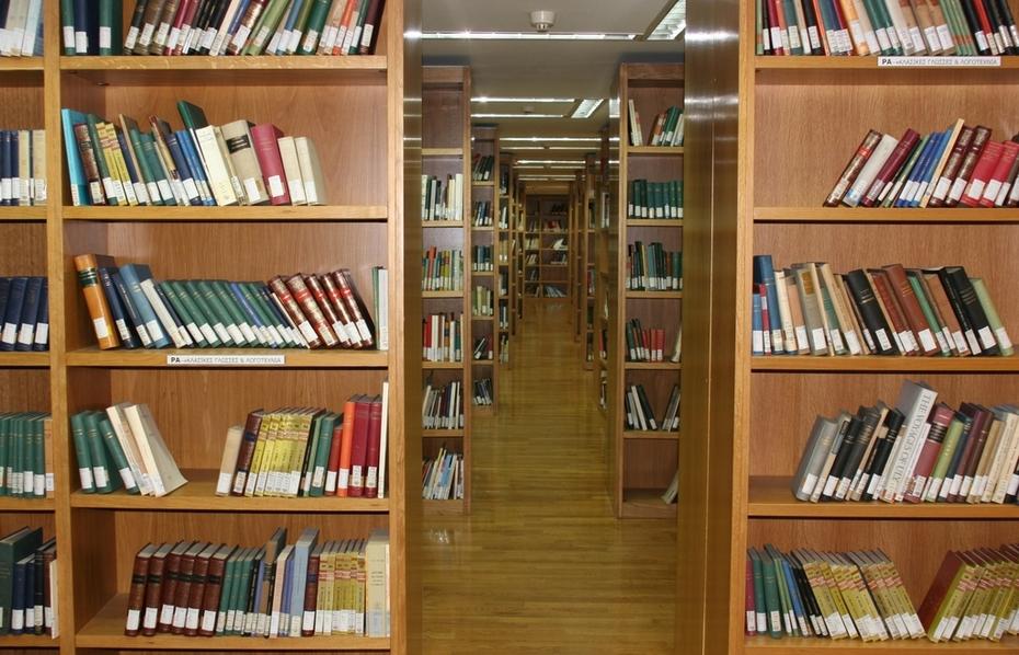 Aristotle University of Thessaloniki Library