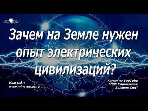 607 Зачем на Земле нужен опыт электрических цивилизаций
