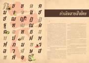 The origin of Thai Alphabet.