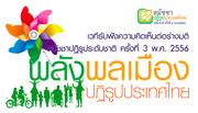 """พลังพลเมือง """"เพชรบุรี"""" ปฏิรูปประเทศไทย"""