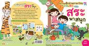 cover_ฝึกอ่านภาษาไทยกับชาลีและชีวา-เล่ม1