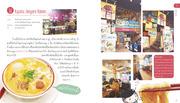 AW_โตเกียว100 ร้าน2