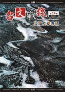 台文戰線第29號封面